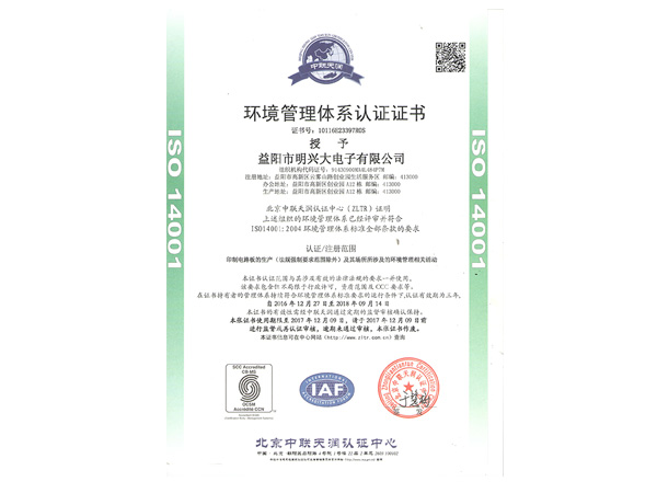 Environmental Management System Certification ISO14001 (china)